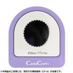(送料無料)Carla Craft カーラクラフト メガジャンボ クラフトパンチ スカロップ 35mm CN45011 4100966