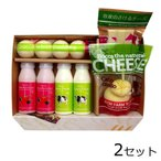 (送料無料)(代引き不可)北海道 牧家 NEW乳製品詰め合わせ1×2セット
