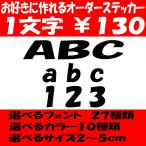 オリジナルステッカー アルファベット文字完全オーダーメイドカッティングシート1文字130円 2cm〜5cmまで同料金  色選択可能 名前 表札 ポスト 防水