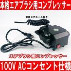 エアブラシ用小型コンプレッサー 100V ACコンセント仕