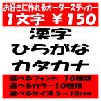 オリジナルステッカー ひらがな カタカナ 漢字 オーダーメイド カッティングシート 1文字150円 5cm〜10cm 色選択可能 名前 表札 ポスト