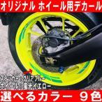 バイク ホイール用 リムデカール 6枚セット オリジナルデザイン ステッカー カスタム BIKE 選べるカラー