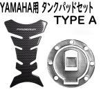 ヤマハ(YAMAHA)車7穴用 &タンクパッドカバーセット バイク2輪用 カーボンルック汎用ガソリンタンクキャップカバー