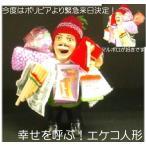エケコ人形 本物 TVで紹介 ペルー ボリビア 南米雑貨 タバコ 開運グッズ 恋愛運アップ 金運アップ 運気上昇 お守り 幸運 効果 プチギフト 卸販売 ランキング 人