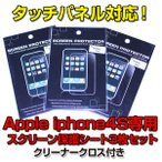 ショッピングiPhone4 iPhone4S専用タッチパネル保護シート3枚SETクリーナー付