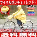 ショッピング自転車 自転車用 レインポンチョ カッパ 赤 全身すっぽり 袖付 自転車レインポンチョ 最高品質 雨の日も気軽に走行