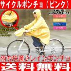 ショッピング自転車 自転車用 レインポンチョ カッパ ピンク 全身すっぽり 袖付 自転車レインポンチョ  最高品質 雨の日も気軽に走行