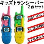 おもちゃTOYトランシーバー2台セット 簡易日本語説明書付き