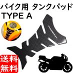 バイク 2輪用 汎用ガソリンタンクパッド カーボンルック メール便送料無料