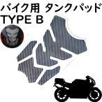 汎用ガソリンタンクパッド カーボンルック バイク 2輪用 タイプB