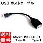 OTG対応USBホストケーブル Android マウス キーボード メモリ
