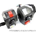 ヤマハ車対応 ハンドルスイッチ 左右セット 新品RZ250RTZR250FZR250FZR400他車種装着実績あり