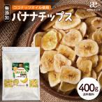 バナナチップス 400g 無添加 ココナッツオイル使用 ( 送料無料 バナナ ドライフルーツ チップス おやつ おつまみ 大容量 美容 健康 ポイント消化 ギフト)