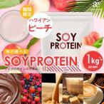 (  ソイプロテイン チョコレート味 1kg ) ≪スプーン付≫ プロテイン 美容 ダイエット 大豆 イソフラボン スポーツ 大容量 アミノ酸 送料無料 ギフト