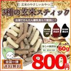 ( 熊本県産 3種の玄米スティック 50g ) 無添加 玄米 離乳食 介護食 国産 オイルフリー 健康 おやつ お菓子 送料無料 ギフト