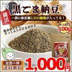 ( 黒ごま納豆 100g ) 菌活 黒ごま 納豆 きなこ きな粉 ごま 粉末 健康 ナットウキナーゼ 粉末 送料無料 ギフト