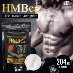( HMB サプリメント 204粒)  HMBca 240mg 筋トレ ダイエット 大容量 トレーニング カルシウム サプリ 送料無料 ギフト