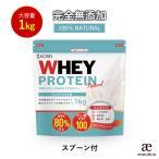 ( ナチュラルホエイプロテイン 1kg )  無添加 保存料不使用 ホエイ ダイエット 筋肉 スポーツ 大容量 アミノ酸 タンパク質 送料無料 ギフト