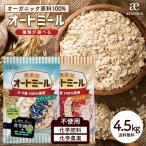 ( オートミール クイックオーツ 2.85kg)食物繊維 オーガニック原料 鉄分 カルシウム ダイエット たんぱく質  グラノーラ コーンフレーク シリアル 無添加