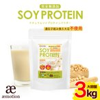 ( ナチュラル ソイ プロテイン 3kg ) 【1kg×3袋 スプーン付】 無添加 保存料不使用 大豆 イソフラボン ダイエット 美容 筋肉 アミノ酸 タンパク質 送料無料