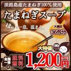 【国産たまねぎスープ】36包 セット インスタントスープ 玉ねぎスープ 玉葱スープ たまねぎスープ スープ 送料無料 ポイント消化 セール お試し 冬