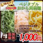 ポイント消化 送料無料 ( ベジタブルおから蒟蒻麺 120g×6袋 ) ダイエット 蒟蒻 こんにゃく麺 おから 野菜 糖質制限 健康 大特価