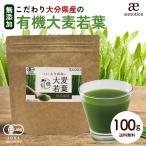 有機JAS認証 ( 大分県産 有機大麦若葉: 100g ) 青汁 オーガニック 国産 健康 ダイエット ギフト 大麦若葉 食物繊維 送料無料