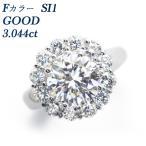 【クーポン利用で5%OFF】 ダイヤモンド リング 3.044ct SI1-F-GOOD Pt 鑑定書付