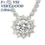 ダイヤモンド ネックレス  2.004ct VS2-