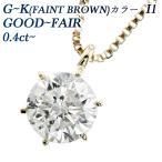 ダイヤモンド ネックレス 0.40〜0.49ct I1-D〜M-GOOD〜FAIR K18 ソーティング付