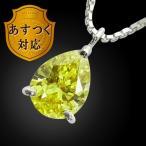 イエロー ダイヤモンド ネックレス 0.20〜0.39ct SI〜VS-イエロー Pt 保証書付