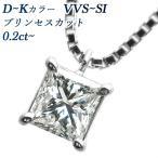 ダイヤモンド ネックレス 0.20〜0.39ct VVS〜SI-D〜J Pt ソーティングまたは鑑定 ...
