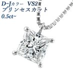ダイヤモンド ネックレス  0.5〜0.6ct VS〜SI-E〜I-プリンセスカット Pt 鑑定書付