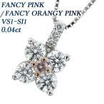 ダイヤモンド ネックレス 0.04ct SI1〜VS1-FANCY PINK Pt ソーティングまたは鑑定書付