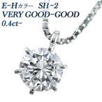 ダイヤモンド ネックレス SI1〜2 E〜H VERYGOOD〜GOOD 0.40ct PT 中央宝石研究所鑑定書