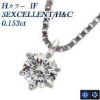 ダイヤモンド ネックレス 0.10〜0.19ct IF-E〜F-3EXCELLENT/H&C Pt 鑑定書付
