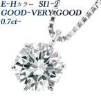 ダイヤモンド ネックレス 0.7〜0.8ct SI1〜SI2 E〜H VERYGOOD〜GOOD Pt 鑑定書付