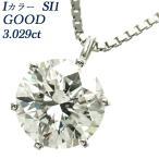 【クーポン利用で5%OFF】 ダイヤモンド ネックレス 3.029ct SI1-I-GOOD Pt 鑑定書付