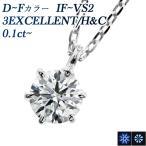 ダイヤモンド ネックレス 0.10〜0.16ct VVS1〜VS1-D〜F-3EXCELLENT/H&C Pt 鑑定書付