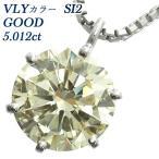 【クーポン利用で5%OFF】 ダイヤモンド ネックレス 5.012ct SI2-VERY LIGHT YELLOW-GOOD Pt 鑑定書付