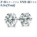 ダイヤモンド ピアス 0.30〜0.35ct(Total) SI1〜SI2-F〜H プラチナ 保証書付