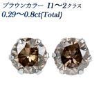 ダイヤモンド ピアス 0.29〜0.8ct(Total) I1〜2クラス-ブラウンカラー プラチナ 保証書付