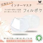 マスク用フィルター入れポケット 洗える  抗菌 抗ウイルス オーガニックコットンor抗菌silvadurタイプ10枚セット