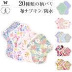 布ナプキン お試し セット オーガニックコットン 生理用ナプキン 2枚、洗剤、防臭袋つき