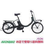 【お店受取り限定】パナソニック (Panasonic) SW イオン限定モデル マットディープグリーン 変速なし 20型 BE-2ELSW01G2 電動自転車