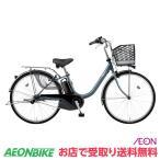 【お店受取り送料無料】 パナソニック Panasonic ビビ YX 2020年モデル プラズマグレー 26型 BE-ELYX633N2 電動自転車