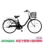 【お店受取り送料無料】 パナソニック Panasonic ビビ YX 2020年モデル スパークブラウン 26型 BE-ELYX633T2 電動自転車
