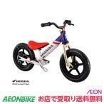 【お店受取り限定】アイデス ディーバイク キックス ホンダ D-Bike KIX Honda トリコロール バランスバイク