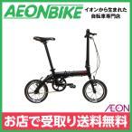 5/26〜29エントリーで最大ポイント37倍! DAINICHI ダイニチ モバイルバイクエアー Mobile bike AIR ブラック 14型 変速なし 14インチ