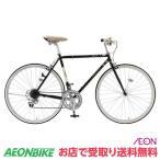 【お店受取り限定】Classical クラシカル ネット限定 クロスバイク YCR7014-4D 460サイズ ブラック 700x25C 外装14段変速